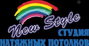 """Студия натяжных потолков """" Новый стиль"""""""