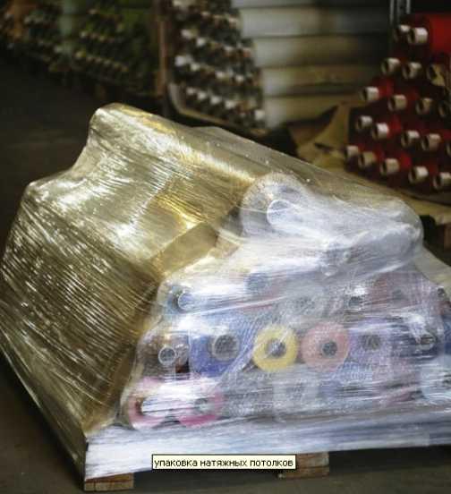 Упаковка изготовленных натяжных потолков.